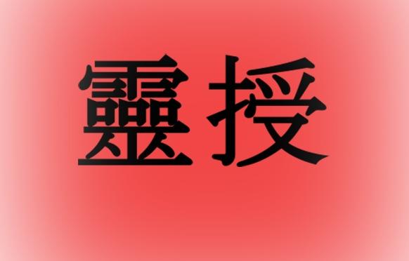 """Reiju 靈授 – Literalmente """"sintonización"""" o ¿""""Qué""""? 🌟"""