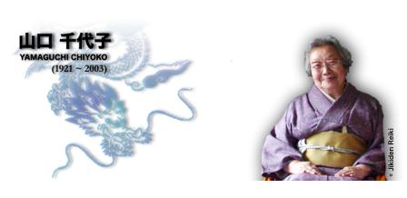 Memorias de Chiyoko Yamaguchi sensei